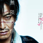 Blade of the Immortal Live Action Film